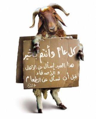 Bakrid Festival Card