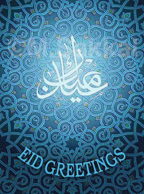 Printable Eid Cards