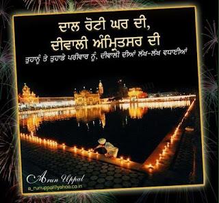 essay on golden temple in punjabi language