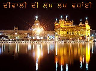 Sikh Diwali Cards