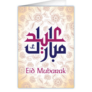 note cards to wish happy eid