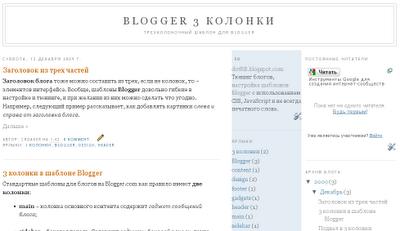 3 колонки в Blogger. Между