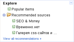 Google Reader элемент Explore