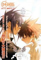 DNAngel vol 1-6 Manga