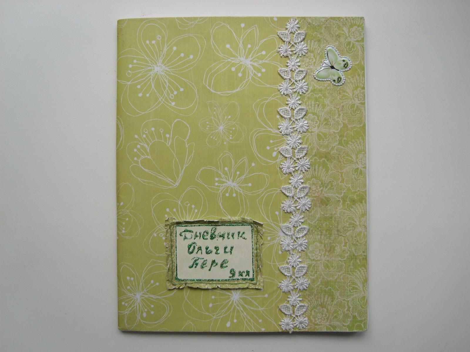 Как сделать дневник личный своими руками
