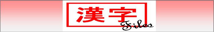 Kanji Files