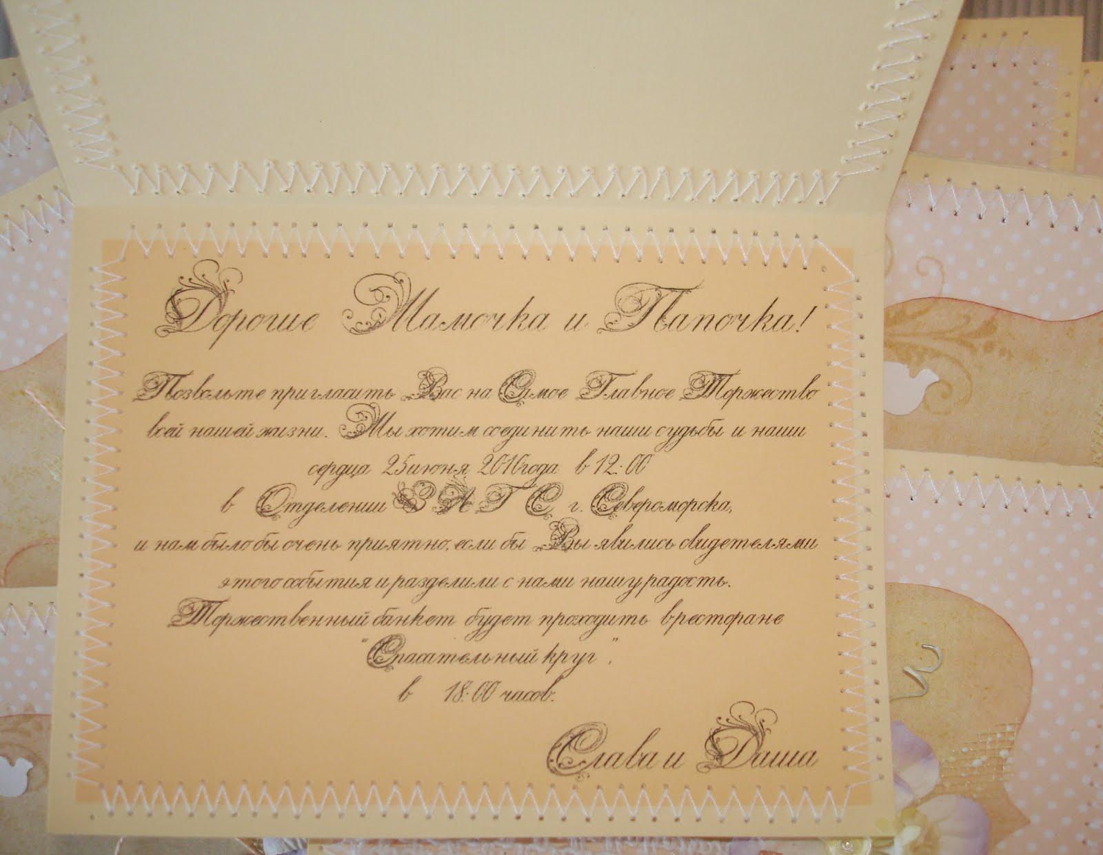 Поздравления на свадьбу от родителей 83