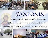 50 χρόνια Χ.Φ.Δ.