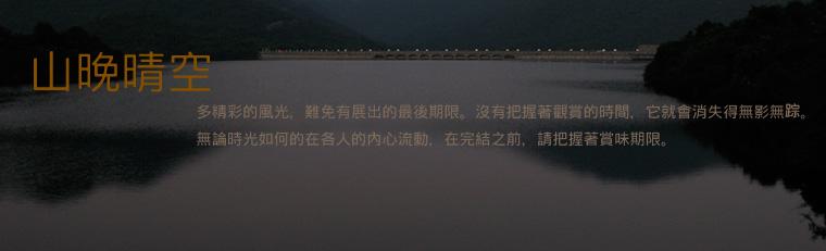 劉清平 山晚晴空 攝影博客