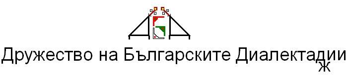 Дружество на Българските Диалектаджии