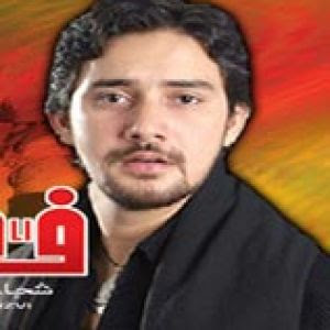 ali aliwaris release his new album on 7th muharram (sarkaar yaa ali