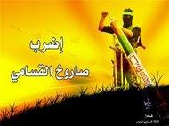 اضرب صاروخ القسامي
