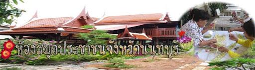 ห้องสมุดประชาชนจังหวัดนนทบุรี