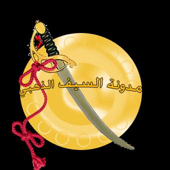 السيف الذهبي للمدون العربي