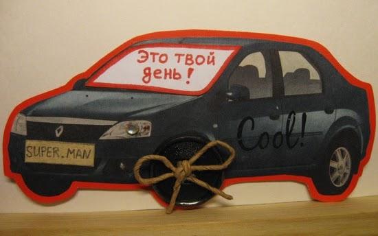Поздравление с покупкой автомобиля для девушки6