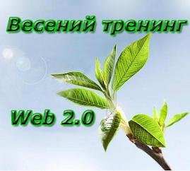 Весенний тренинг по web 2.0