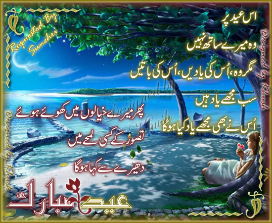 Romantic Urdu Poetry Novels Stories Eid Per