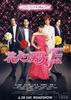 Hana Yori Dango Final (2008)
