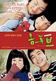 Herb (2007) (KOREA)