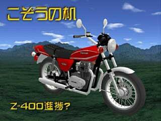 Kawasaki KZ400 Papercraft