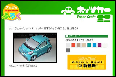 Toyota iQ Car Papercraft
