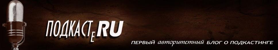 ПОДКАСТЕРУ. Первый авторитетный блог о подкастинге.