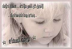 إحنا مش فى الجنة..إحنا لسه فى الدنيا