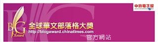 全球華文部落格大獎官方網站