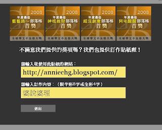 全球華文不及格大獎