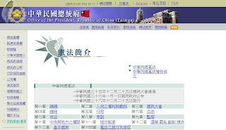 中華民國總統府憲法簡介