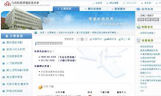 行政院經濟建設委員會-振興經濟消費券使用專區