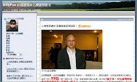人肉搜索確定:范蘭欽就是郭冠英@BillyPan 台灣派部落客