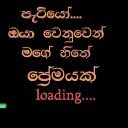 Premaya manaram