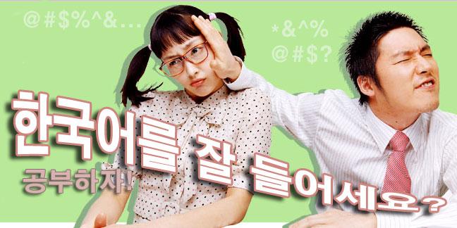 Korejština pro samouky