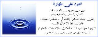 مـجمـوعة من السنن عن رسول الله صلى الله عليه وسلم 3
