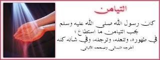 مـجمـوعة من السنن عن رسول الله صلى الله عليه وسلم 2