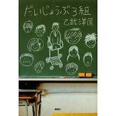 乙武先生の小説:<br>「だいじょうぶ3組」(講談社)