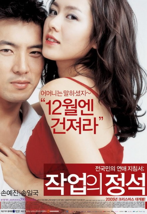The Art of Seduction (2005) - Korean Drama Movie