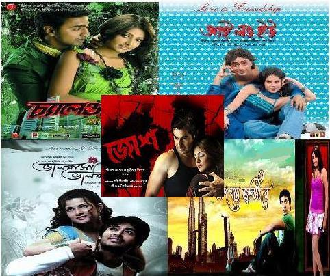 Bangla movie song download