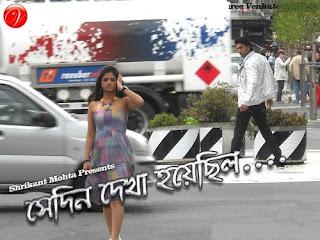 Sedin Dekha Hoyechilo Review