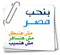 مش هنبطل مش هنسافر مش هنسيب