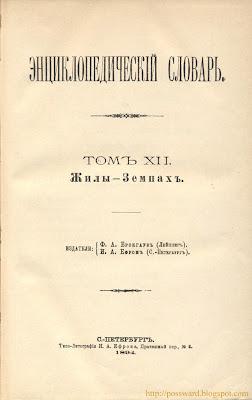 титул брокгауза и ефрона