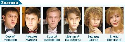 Команда Елены Потаниной