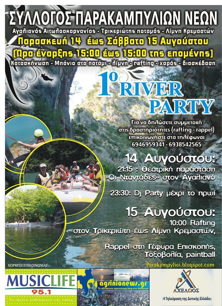 14 -15 Αυγούστου: Το 1ο River Party