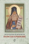 Књига 4. Свети Пајсије Величковски, Пољски кринови