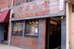 photo of Hong Kong Eatery, Boston, MA