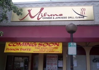 photo of Mifune [CLOSED], Arlington, MA