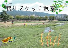 鴨川スケッチ2010秋