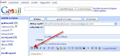Now you can type in malyalam on gmail - Malayalam Gmail
