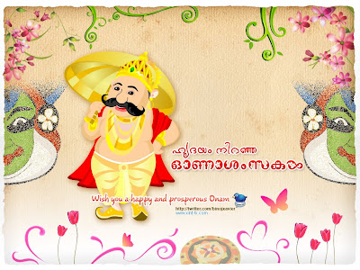 onam greeting card 2009